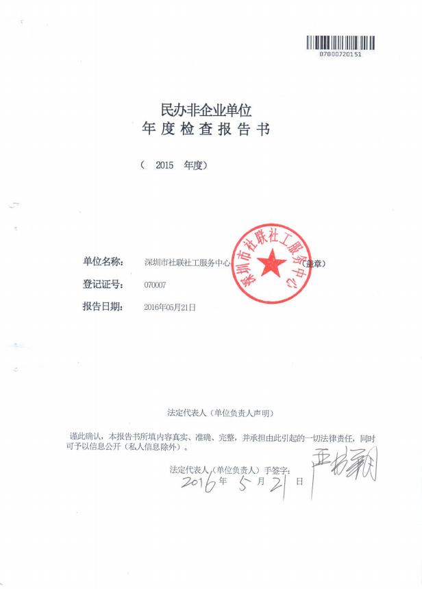 2015年年检报告
