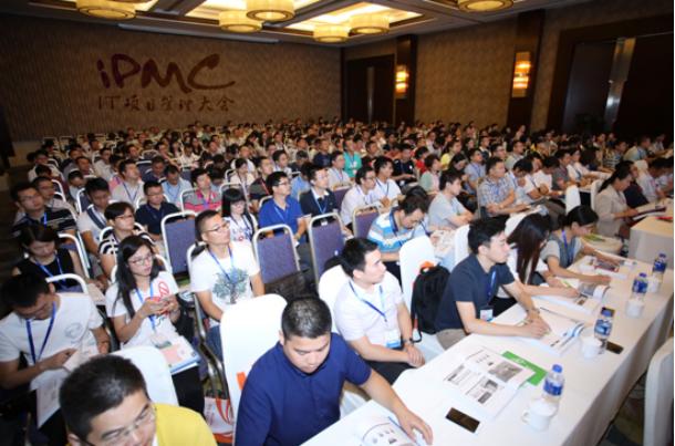 第二届中国IT项目管理大会在京成功召开