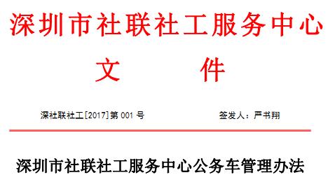 深圳市社联社工服务中心公务车管理办法