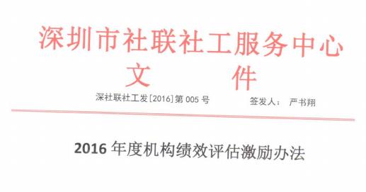 2016年度机构绩效评估激励办法