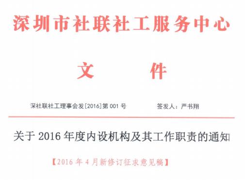 关于2016年度内设机构及其工作职责的通知