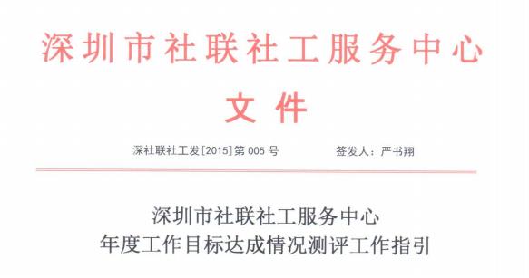 深圳市社联社工该服务中心年度工作目标达成情况测评工作指引