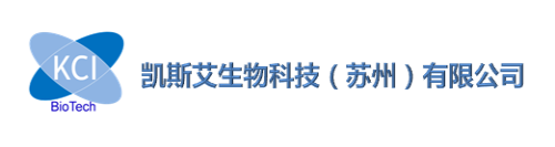 南京凯斯艾生物科技有限公司