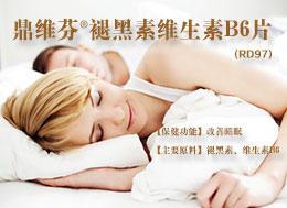 RD97鼎维芬®褪黑素维生素B6片预定转让产品推荐
