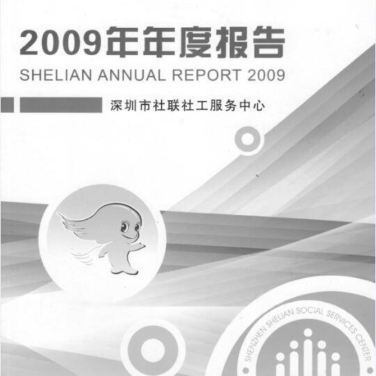 2009年年报