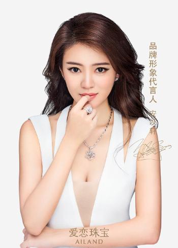 爱恋珠宝正式签约全新品牌形象代言人——安以轩