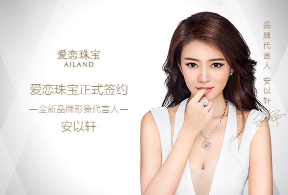 3  自2007年爱恋珠宝成立以来,明星代言策略就是爱恋品牌建设十分