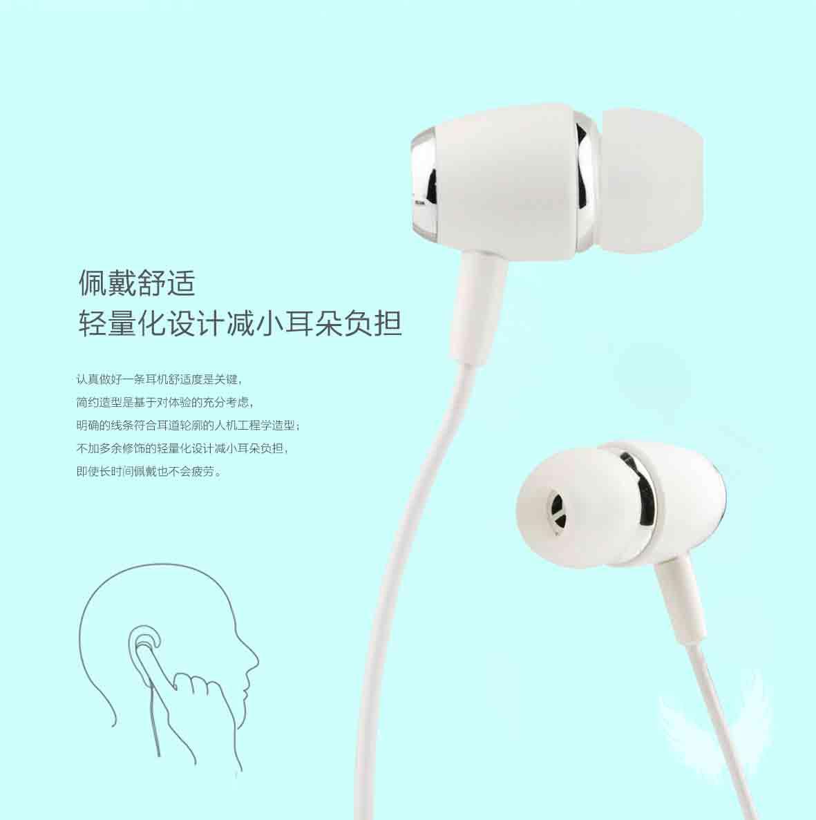 x03 入耳式音乐耳机