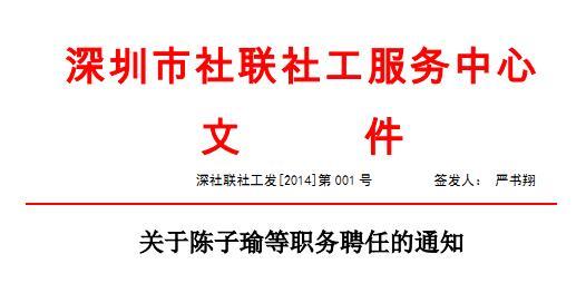 关于陈子瑜、许龙的聘任通知