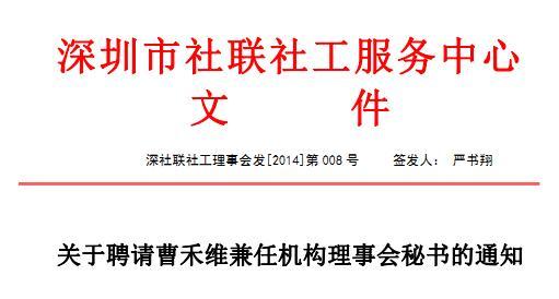 关于聘请曹禾维兼任机构理事会秘书的通知