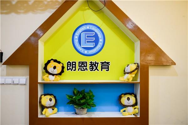 朗恩儿童美语_比开心豆幼儿英语_专业的少儿英语培训机构图片