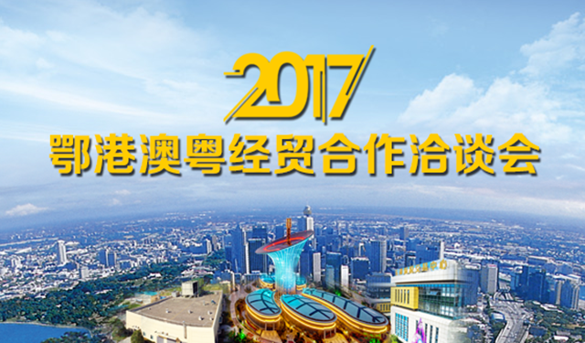英迈思集团受邀参加2017鄂粤经贸合作洽谈会