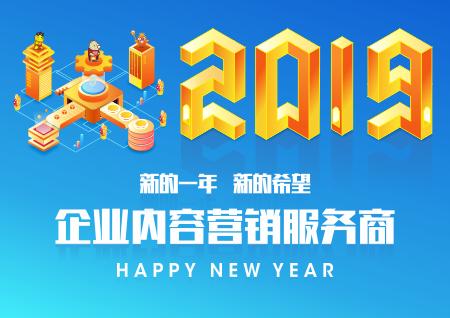 英迈思CEO黄钰群2019新年公开信