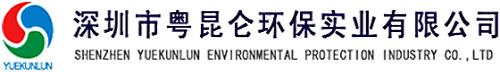 深圳市粵昆侖環保實業有限公司