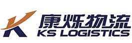 上海运输,上海康烁物流有限公司