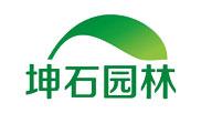 上海植物租赁-上海坤石园林绿化工程有限公司