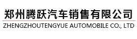 校车销售-郑州腾跃汽车销售有限公司