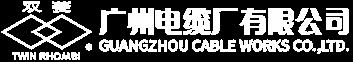 广州电缆厂,广州电缆厂有限公司