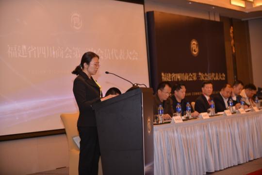 福建省四川商会换届选举大会1月8日在厦召开