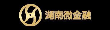 长沙小额贷款-湖南夯实财富管理有限公司