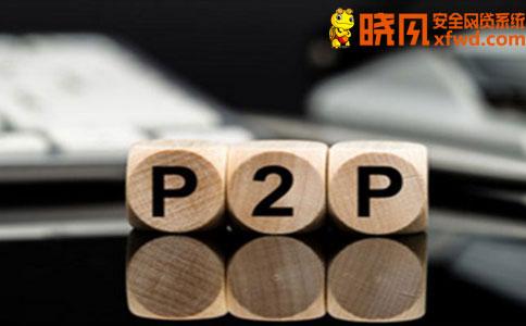 P2P网贷系统助你不再因死工资所困扰