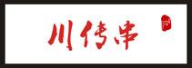 成都川传串加盟,成都川里川外餐饮管理有限公司