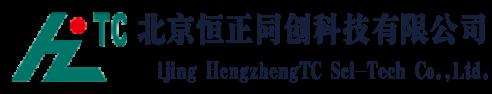 北京恒正同創科技有限公司