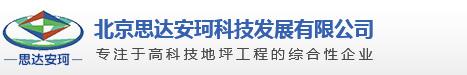 停车场地坪-北京思达安珂科技发展有限公司