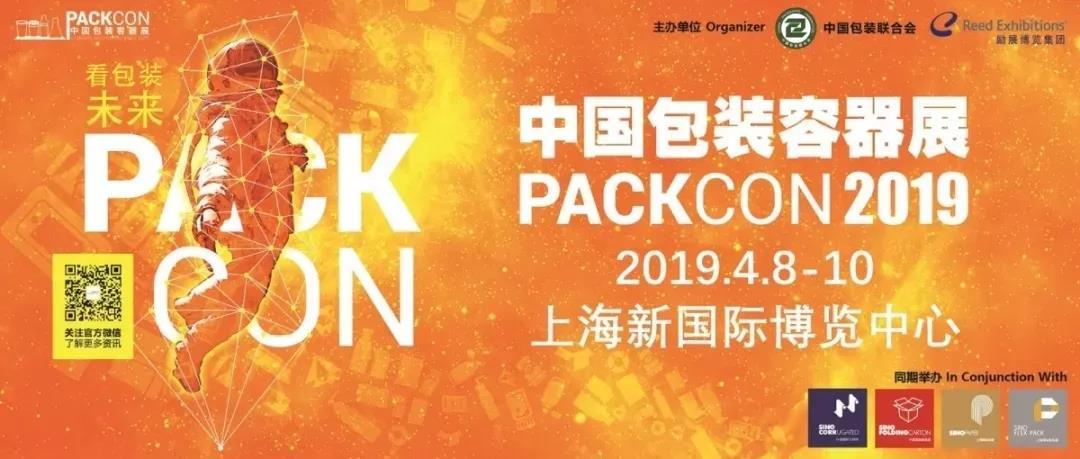 19年中国包装容器展,和昇与您不见不散