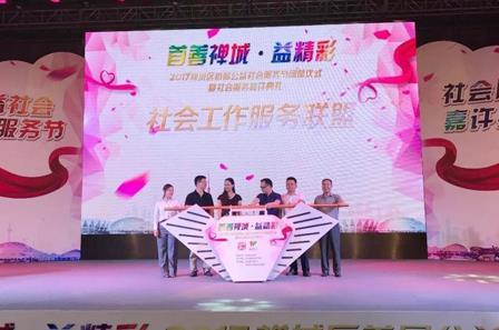 理事长严书翔出席禅城区首届公益服务节闭幕仪式