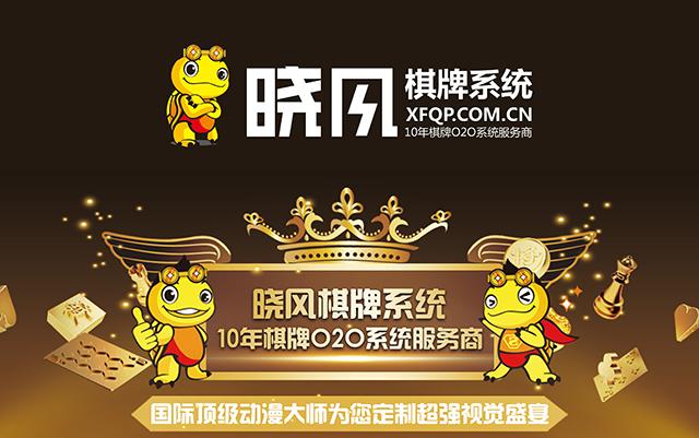 晓风棋牌系统——10年棋牌O2O系统服务商