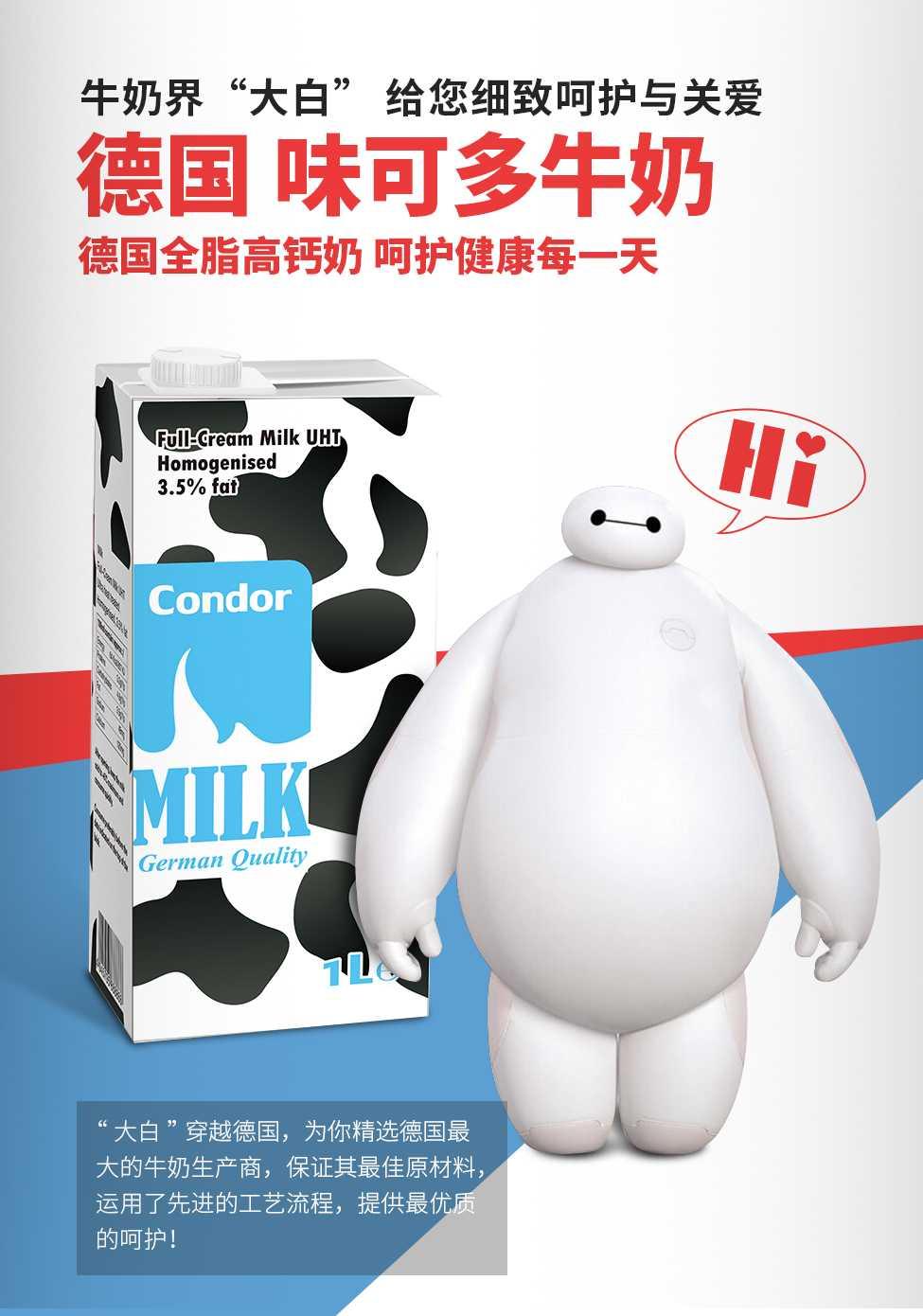 德国品质,味可多全脂纯牛奶