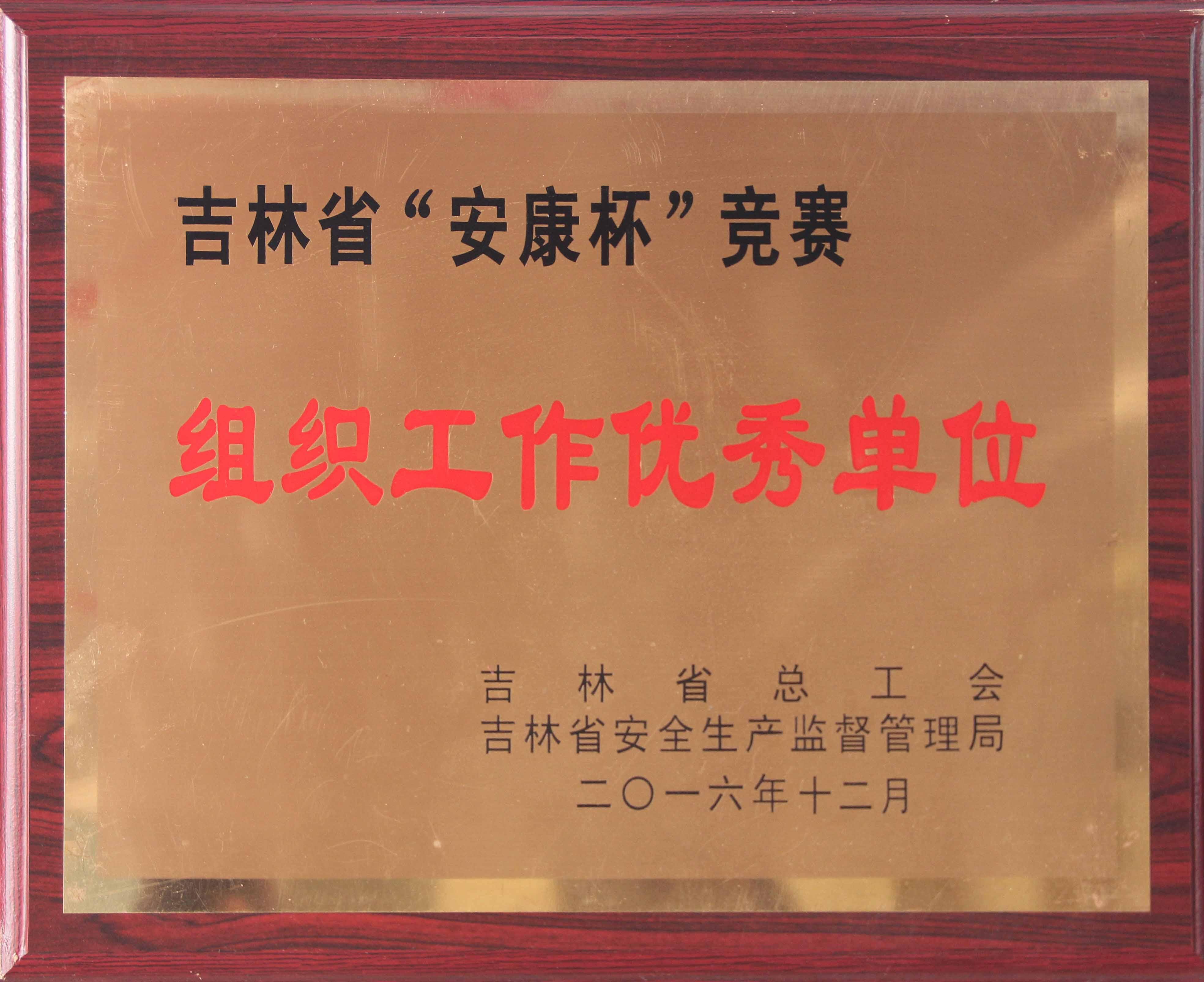 """吉林省""""安康杯""""竞赛  组织工作优秀单位"""