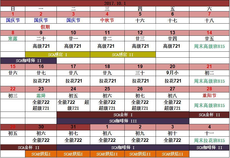 2017年12月课程日历