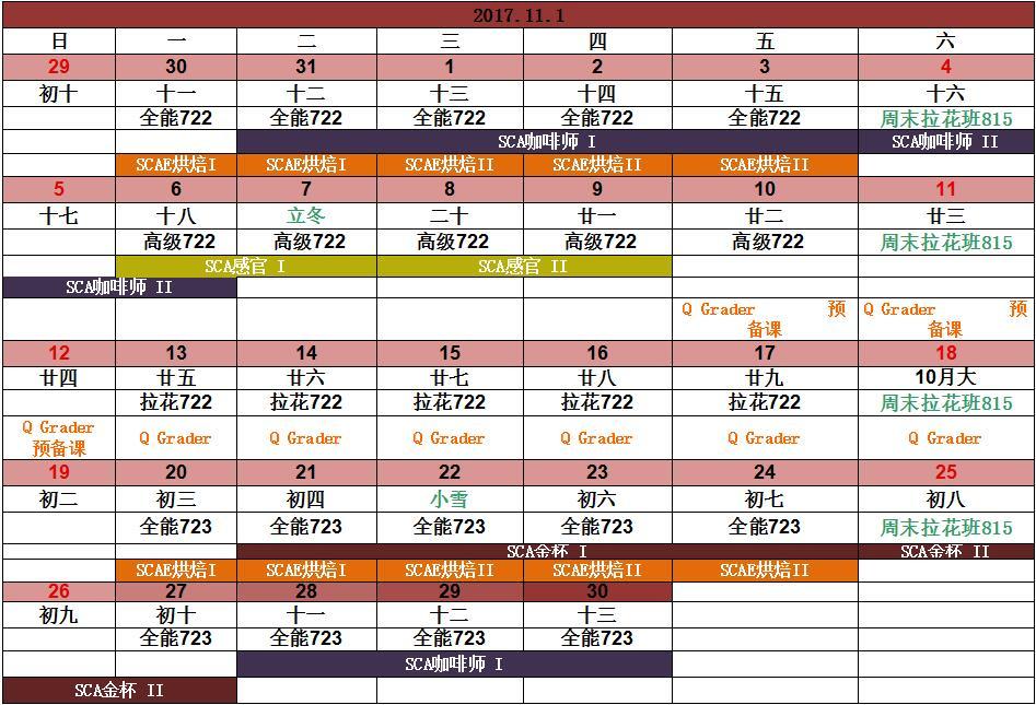 2017年11月课程安排