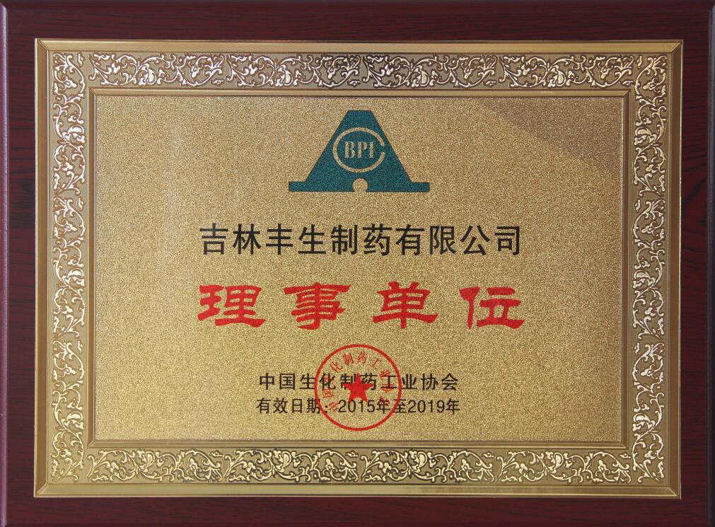 中国生化制药工业协会理事单位