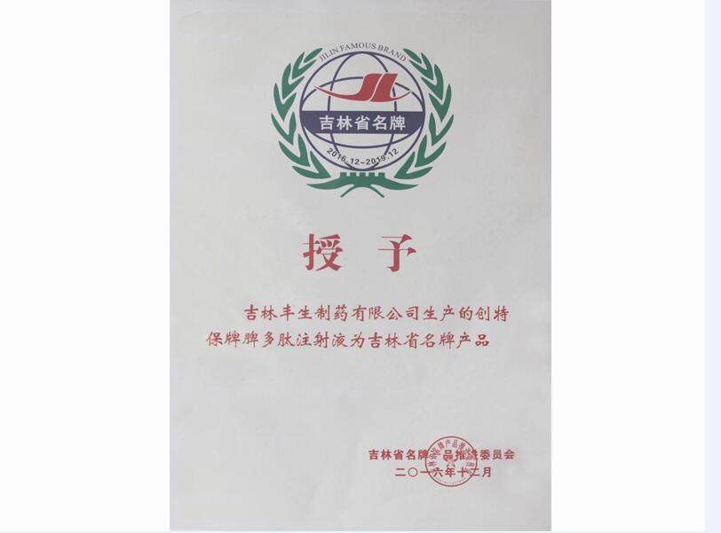 吉林省名牌产品授予证书