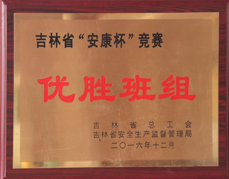 """吉林省""""安康杯""""竞赛 优胜班组"""