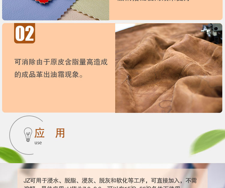 夏盛 皮革专用碱性脂肪酶JZ