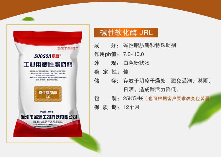 夏盛 皮革專用堿性脂肪酶JZ