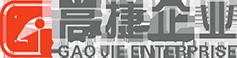 深圳食品经营许可证代办-高捷企业代理