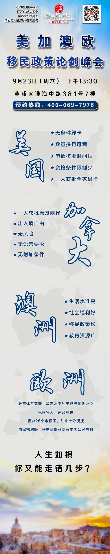 【出国啦】移民政策论剑峰会,9月23日,只有你想不到的,没有我们涉猎不到的