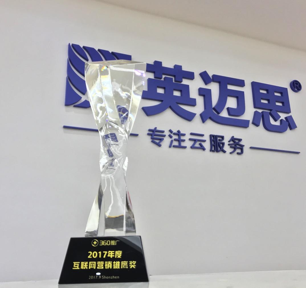 【官方】英迈思集团荣获360推广2017年互联网营销雄鹰奖