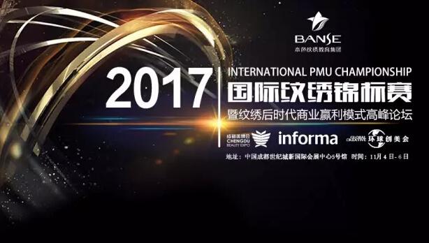 2017国际纹绣锦标赛   打造纹绣界顶级盛典,全球火热报名中