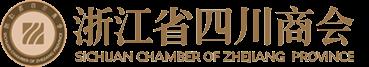 浙江省四川商会