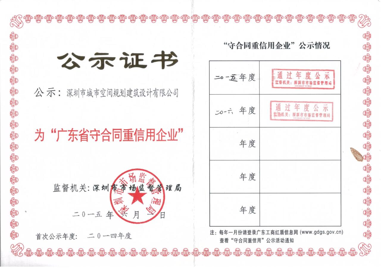 广东省重合同守信用企业