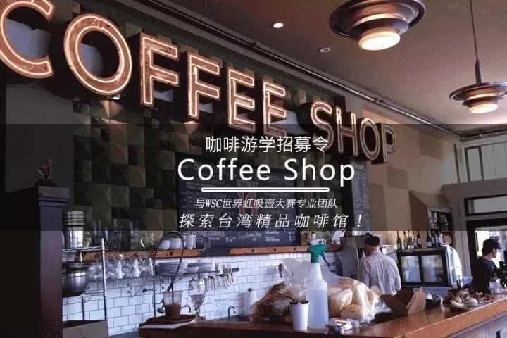 咖啡游学招募令 | 与WSC世界虹吸壶大赛专业团队,探索台湾精品咖啡馆