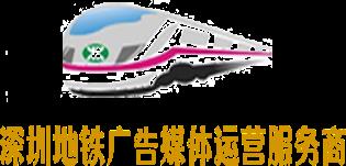 地鐵-深圳市城市軌道廣告有限公司