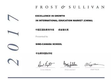 """获Frost & Sullivan(沙利文)""""2017年度中国区国际教育市场卓越增长奖"""""""