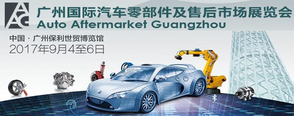 """元征""""2017广州国际汽车零部件及售后市场展览会""""圆满结束"""